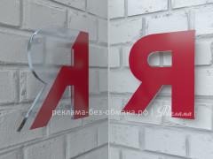Псевдообъемные буквы. Несветовая буква из акрилового стекла