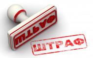 Штрафы за незаконное размещение вывески