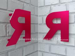 Псевдообъемные буквы. Несветовая буква из пластика ПВХ