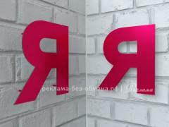 Псевдообъемные буквы. Несветовая буква из композитного материала Dibond