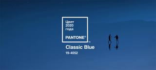 Pantone - цветом 2020 года назван PANTONE® 19-4052 Classic Blue (Классический синий)