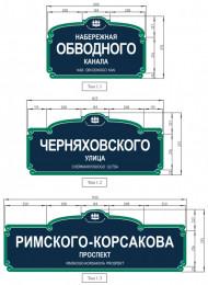 Знаки адресации: типовой внешний вид объектов для размещения информации